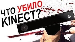 Что убило Kinect?