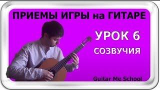 СОЗВУЧИЯ на гитаре - Приемы игры на гитаре. УРОК 6
