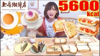 【MUKBANG】 [For The First Time! Ueshima Coffee] That's A Little Bit Luxurious! 14 Items [5600kcal]