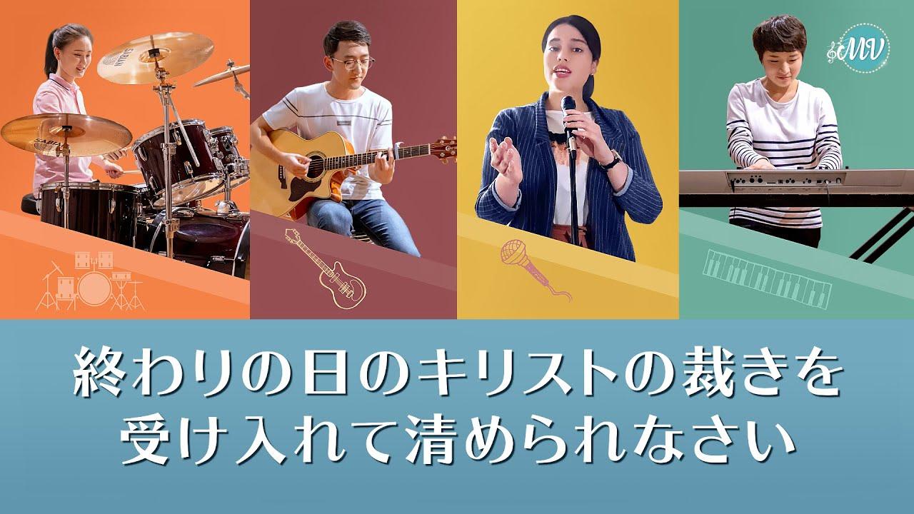 ワーシップソング「終わりの日のキリストの裁きを受け入れて清められなさい」 MV 日本語字幕