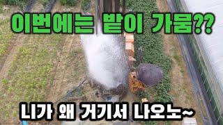 지하수 개발~ 이게 도대체 몇톤이야??