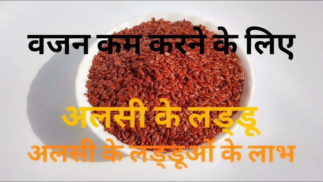 Flax Seeds - Alsi - Alshi  |Flax Seed In Hindi