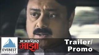 'Aajcha Divas Majha' Theatrical Trailer | Marathi Movie | Sachin Khedekar, Ashwini Bhave