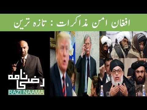Doha Talks Update | Razi Naama