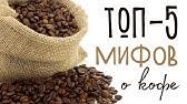 Кофе Лювак. Пробуем кофе из помета - YouTube