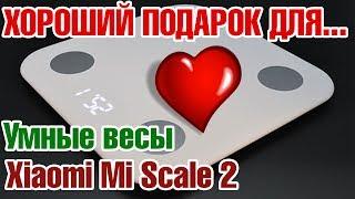 Умные напольные весы Xiaomi Mi Scale 2. Быстрый обзор.
