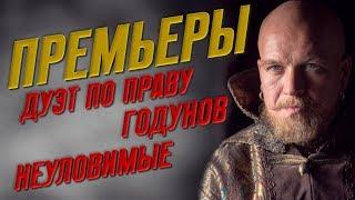 ПРЕМЬЕРЫ | Годунов, Дуэт по праву, Неуловимые, Зин...