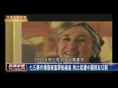 【民視全球新聞】新疆七五事件10週年 維吾爾人面臨滅絕 2019.07.07