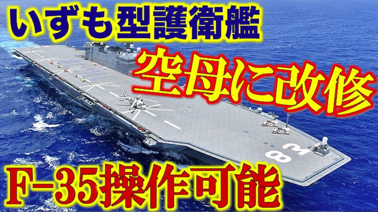 いずも型護衛艦の改修工事!いずも型護衛艦は2020の予算案で承認されている?