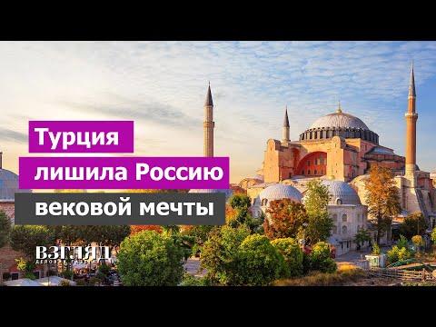 Собор Святой Софии станет мечетью. Историческое решение Турции. Конец «великой русской мечты»