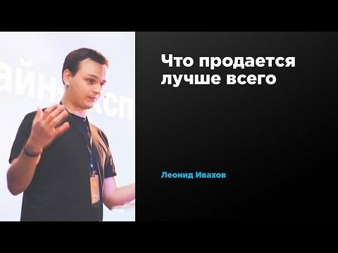 Что продается лучше всего | Леонид Ивахов | Prosmotr