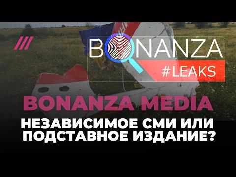 Видео: Что такое Bonanza Media, которое выпустило «сенсацию» об MH17?