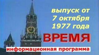 видео Конституция ссср 1977 г