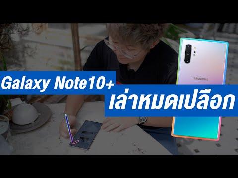 2 เดือนกับ รีวิว Galaxy Note 10  | เล่าหมดเปลือกใน 20 นาที - วันที่ 20 Oct 2019
