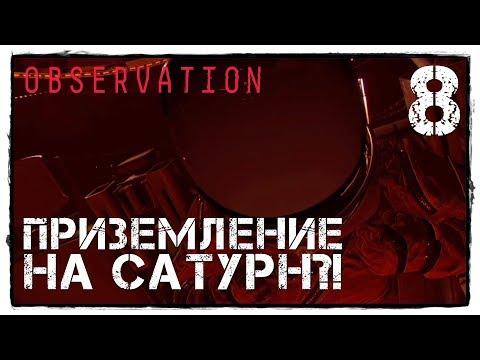 OBSERVATION #8 КАК ЭТО ВОЗМОЖНО?! (ФИНАЛ)