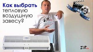 видео электрические воздушно тепловые завесы от 7-vz
