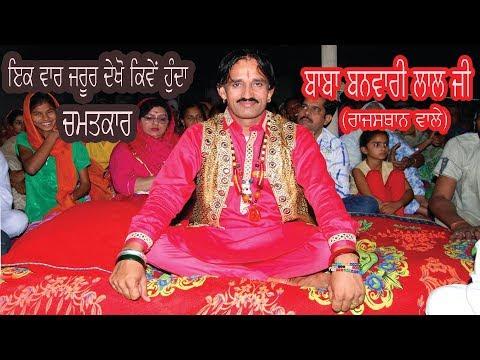 New Real Video - Banwari Lal Ji - Rajastan Wale