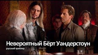 Невероятный Бёрт Уандерстоун. Русский трейлер