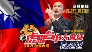 \'19.06.17民進黨心中打韓國瑜比護百姓還重要?蚊子叮人不分藍綠!