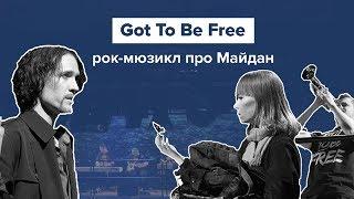 «Got To Be Free»: рок-мюзикл про Майдан