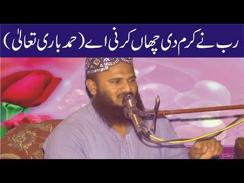 Rab Ne Karam Di Chan Karni Ay Naat-Ishfaq Islamic Sahiwal