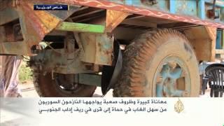 ظروف إنسانية صعبة لنازحين سوريين بريف إدلب