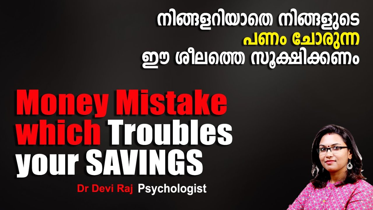 Money Mistake which Troubles your SAVINGS | Money Management Tips