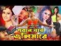 Shakib Khan New Movie (2021) HD | Rumana | Purnima | Misha Sawdagor | @SB Entertainment