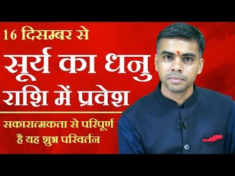 Surya Rashi Parivartan | 15 JANUARY तक धनु में | जानिए सभी 12 राशियों पर प्रभाव व फलाफल Vaibhav Vyas