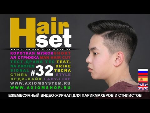 HAIR SET # 32 (мужская стрижка, Tecna Professional, Мода: стиль Леди-Лайк - ES, RU, GB)