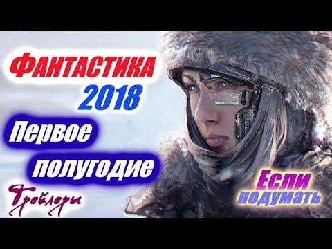 Фильмы 2018 1 полугодие