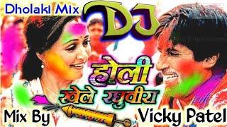 Hori Khele Raghuveera (Remix) | Baghban | Amitabh Bachchan | Hema Malini | Holi