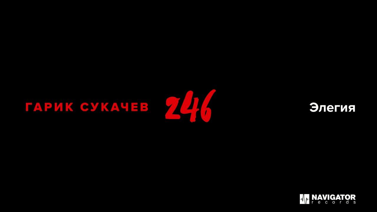 Гарик Сукачев — Элегия (Аудио) Новый альбом 2019
