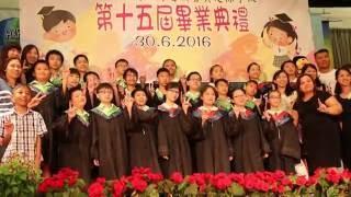 黃楚標學校第十五屆畢業典禮2016 花絮