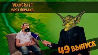 WarCraft 3 Best Replays 49 Выпуск (Взгляд снизу)