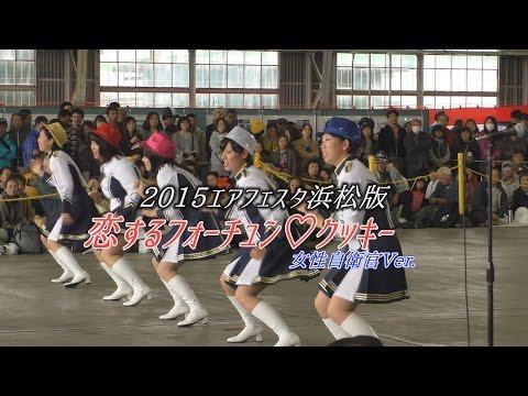 恋するフォーチュン♡クッキー 2015エアフェスタ浜松版 女性自衛官Ver