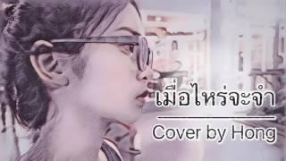 เมื่อไหร่จะจำ เล็ก วีรชัย cover by หงส์ เสาวภา