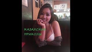 НОВЫЕ КАЗАХСКИЕ ПРИКОЛЫ ИЮЛЬ 2019 / КАЗАКША ПРИКОЛДАР