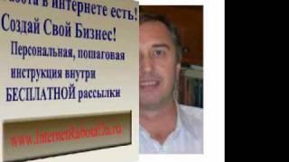 Работа в интернете есть!.wmv(http://www.internetrabotada.ru Если Вы устали тратить на работу все свои силы взамен на гроши Если Вы хотите иметь постоя..., 2010-05-09T16:25:02.000Z)