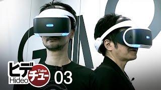 HideoTube (ヒデチュー) 第03回:企画展「GAME ON ~ゲームって なんで おもしろい?~」潜入取材