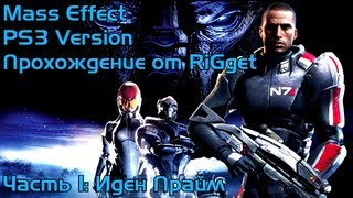 "Mass Effect (PS3) Прохождение Часть 1 ""Иден Прайм"""