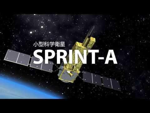 惑星分光観測衛星 SPRINT-A「ひ...