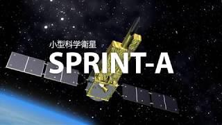 惑星分光観測衛星 SPRINT-A「ひさき」