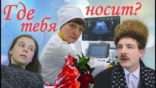 Илья Огурцов — Где тебя носит?