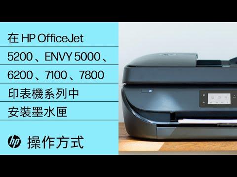 在-hp-officejet-5200、envy-5000、6200、7100、7800-印表機系列中安裝墨水匣- -hp