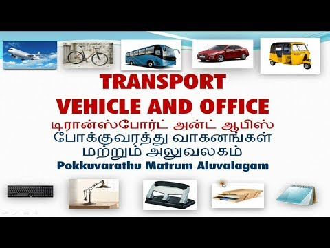 Vocabulary about Transport and Office with pictures including Tamil meaning