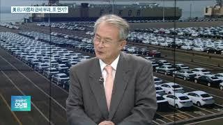 [이슈분석] 美, EU 자동차 관세 6개월 유보 가닥.…