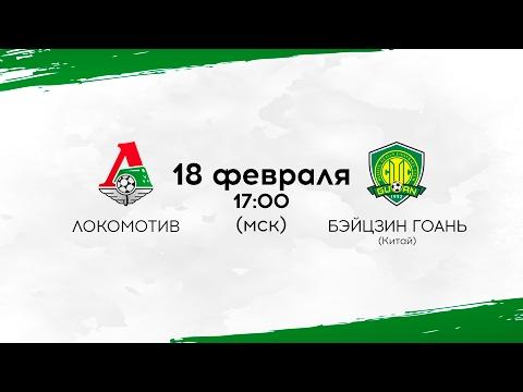 «Локомотив» – «Бэйцзин Гоань». Тренировочные сборы. Прямая трансляция