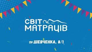 Відкриття магазину - м. Одеса, проспект Шевченка, 8/1| СВІТ МАТРАЦІВ
