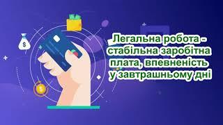 видео Переваги офіційного працевлаштування